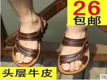 头层牛皮凉鞋26.9!3包