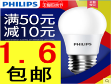 飞利浦led灯1.6!华为