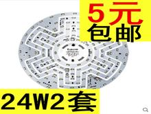 48W改造板5!30W内置电