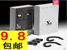 X6重低音耳塞9.8!上海