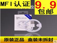 MFI苹果原装认证线9.9