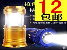 琅途太阳能应急灯11.9