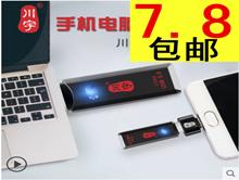 川宇3.0读卡器7.8!上