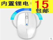内置锂电无线鼠15.8!