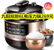 九阳双胆6L电压力锅269