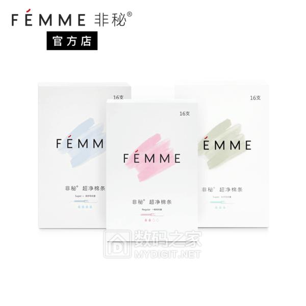 FEMME非秘 女经期内置式姨妈卫生巾长导管式卫生棉条32支2盒