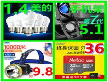 美的LED灯1.4!移动硬