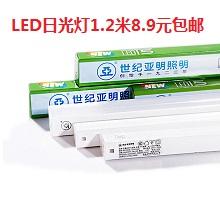 上海亚明1.2米LED灯管5