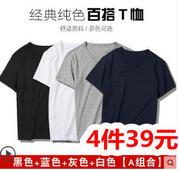 日系T恤4件39!锂电池8