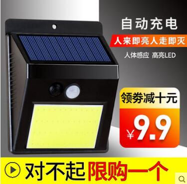 太阳能感应灯9.9!宽胶