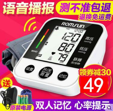 BUG价!卓晨全自动高精度血压计49!夏新无线蓝牙耳机49!TP-LINK无线监控119
