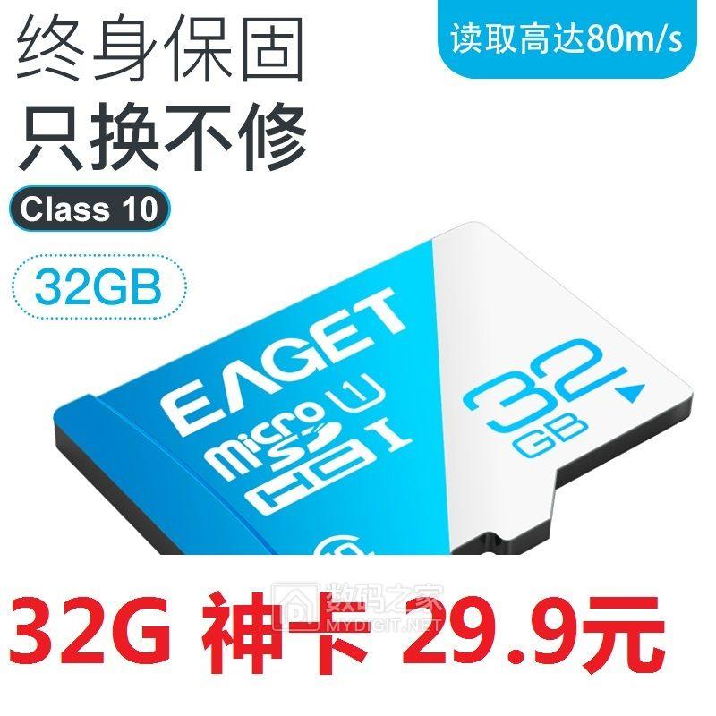 忆捷32G神卡29元到货(