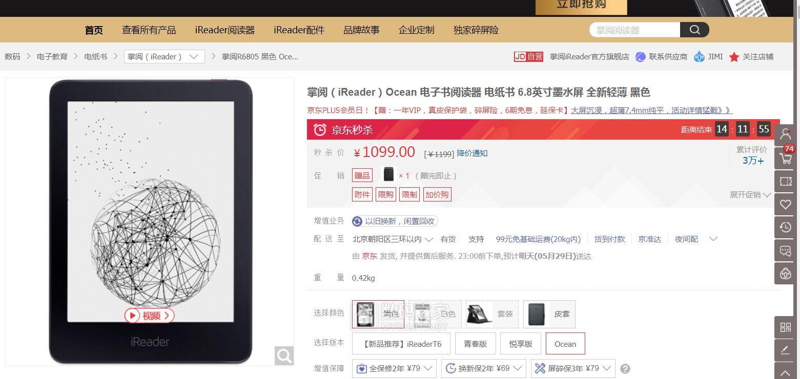 掌阅(iReader)Ocean 电子书阅读器 电纸书 6.8英寸墨水屏 ¥1099