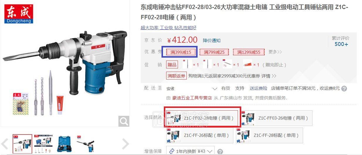 东成电锤(Z1C-FF02-28冲击钻),¥397(代购成功)