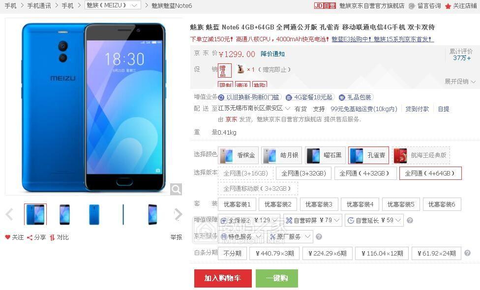 魅蓝 Note6 4GB+64GB 全网通公开版 孔雀青 ¥1099(代购成功)