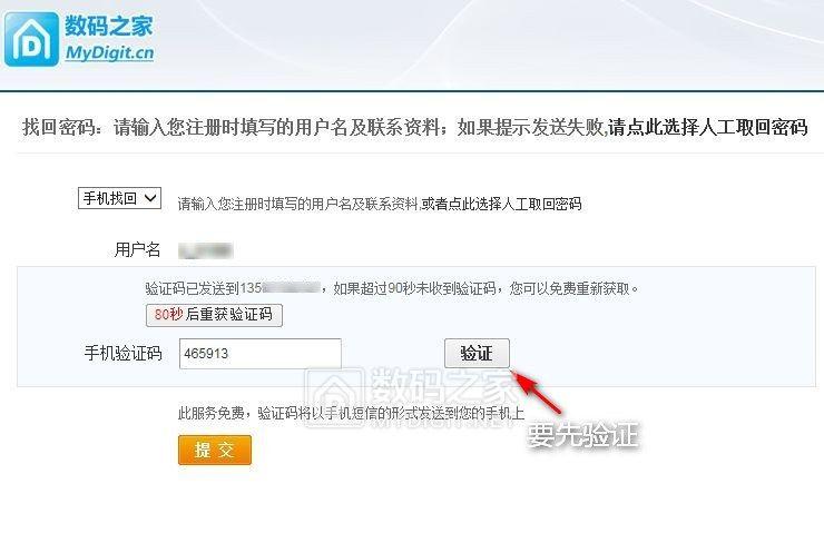 用户名密码忽然不对了,手机怎么找回密码?