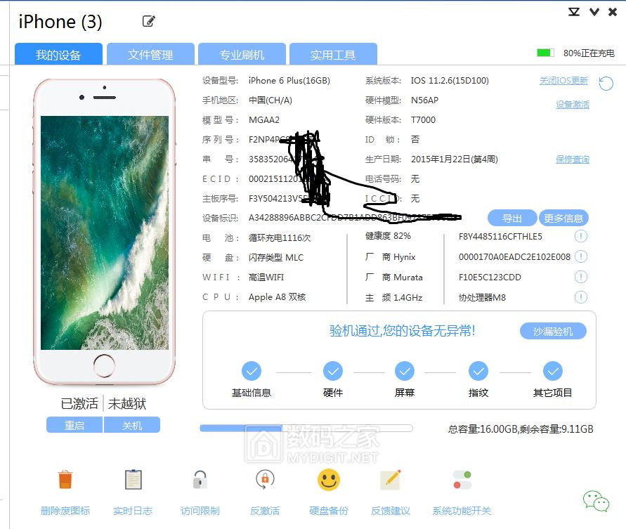 苹果6 PIUS  国行三网