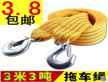 酷斯特3米拖车绳3.8!