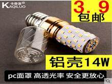 铝壳14W玉米灯3.9!Q3
