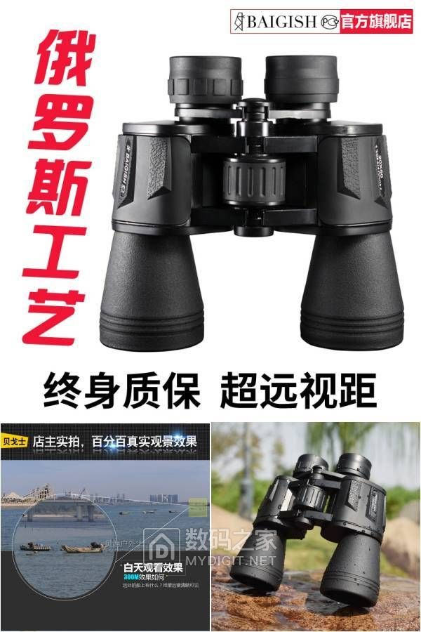 国产望远镜29元!正品