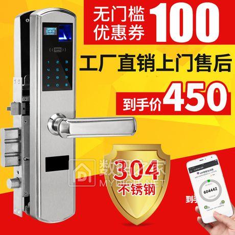 智能密码指纹锁450元!