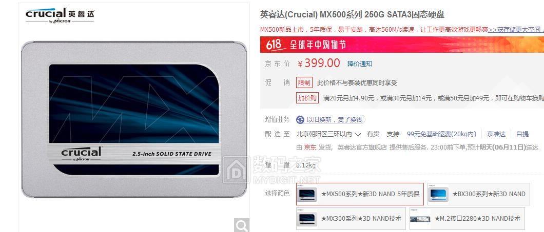 求大神解答英睿达(Crucial) MX500系列与BX300系列哪个比较好