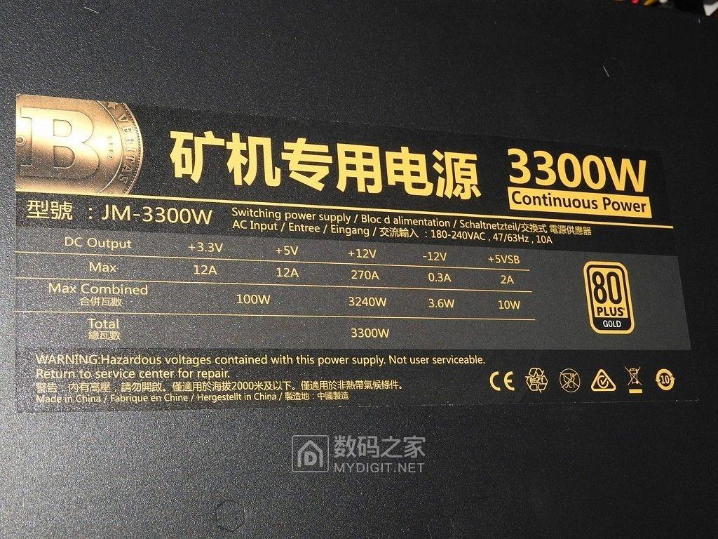 """厉害了我的国!自主品牌九盟首创""""二次方矿机电源""""JM-3300W"""