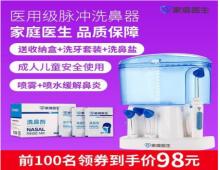家庭医生电动洗鼻器68