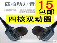 四核双动圈耳机15.9!3