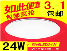 24W圆形吸顶灯3.1!便