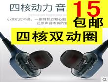 四核双动圈耳机15.9!