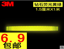 3M反光贴1米6.9!亿力