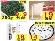 特级250g贵州绿茶9.9!
