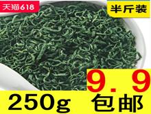 特级250g贵州绿茶9.9!32G高速内存卡22.9!纯棉内裤5条19.9!夏科32G高速U盘19.8