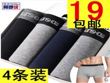 纯棉4条内裤19.9!修正
