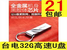 台电32G高速U盘21.9!