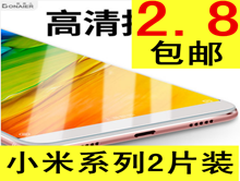 小米系列钢化膜2片2.8