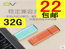 OV金属U盘32G22.9!小