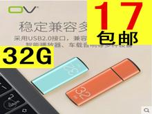 OV金属32G高速U盘17!