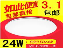 24W圆形吸顶灯3.1!华