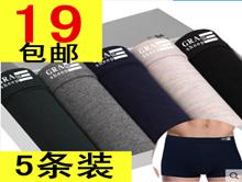 纯棉内裤5条19.9!特级250g贵州绿茶9.9!32G高速内存卡22.9!夏科32G高速U盘19.8