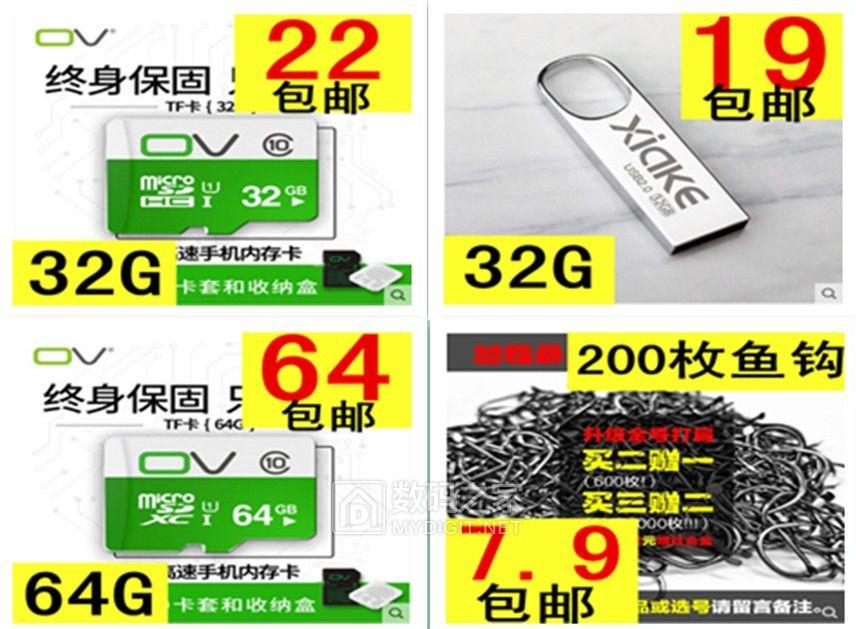 华为系列钢化膜2片1.9!32G高速内存卡22.9!32G高速U盘19.8!倍斯特高端移动电源69
