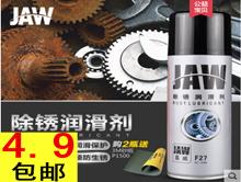 JAW除锈润滑剂5!上海