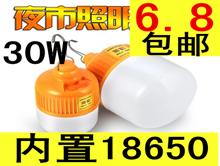 30W内置18650led灯6.8