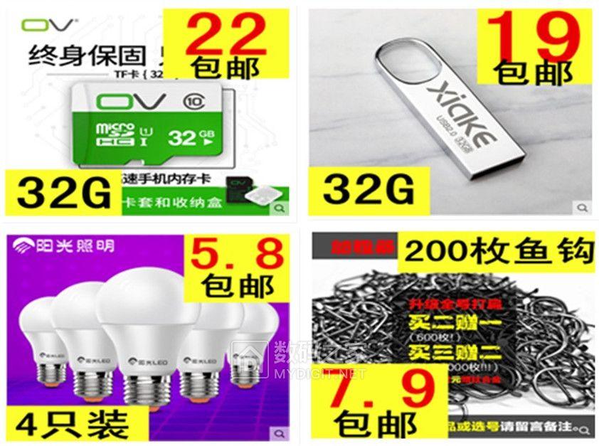 32G高速内存卡22.9!夏科32G高速U盘19.8
