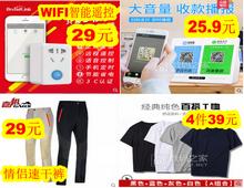 WIFI智能遥控插座29!微信收款播报器25.9!情侣速干登山裤29!韩版T恤4件39!