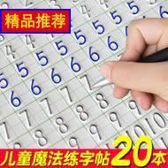 儿童练字帖学前幼儿园