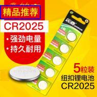 双鹿cr2025纽扣电池3V