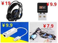USB无线网卡9.9!防蓝