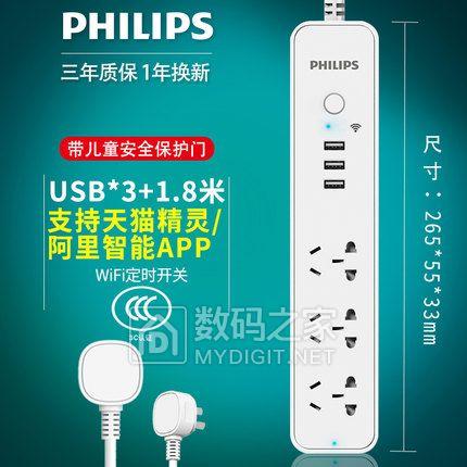 飞利浦WIFI智能USB插座